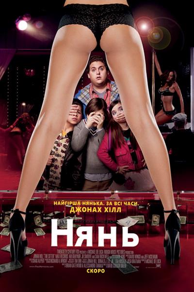 Нянь (2011) | The Sitter