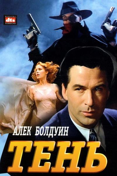 Тень (1994) | The Shadow