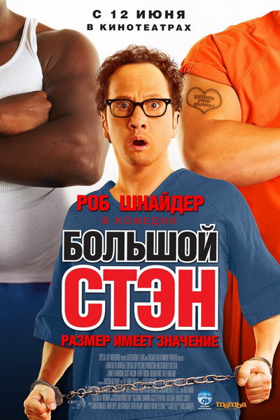 Большой Стэн (2007) | Big Stan