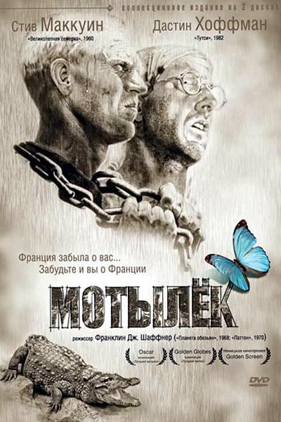 Мотылек (1973) | Papillon