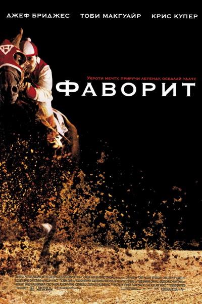 Фаворит (2003) | Seabiscuit