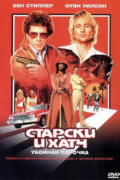 Старски и Хатч (2004) | Starsky & Hutch