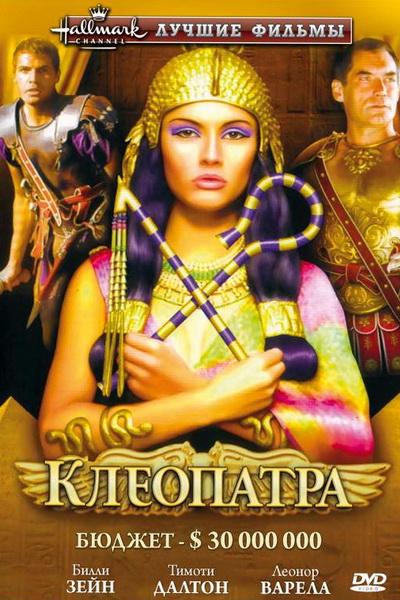 Клеопатра (1999) | Cleopatra