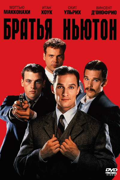 Братья Ньютон (1998) | The Newton Boys