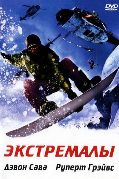 Экстремалы (2002) | Extreme Ops
