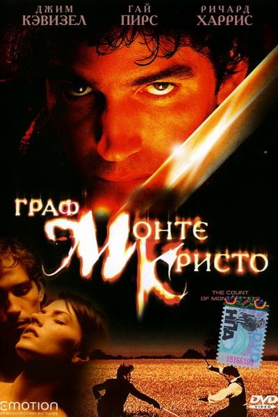 Граф Монте-Кристо (2002)   The Count of Monte Cristo