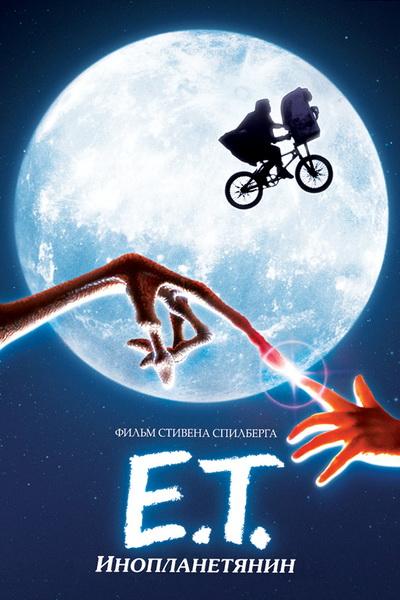 Инопланетянин (1982) | E.T. the Extra-Terrestrial