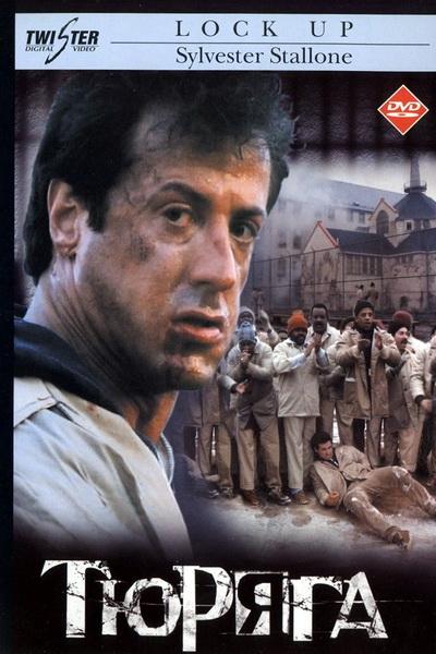 Тюряга (1989) | Lock Up