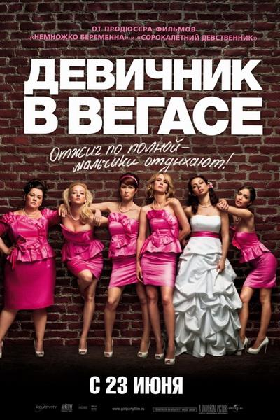 Девичник в Вегасе (2011) | Bridesmaids