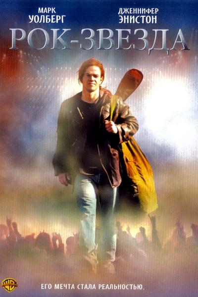 Рок-звезда (2001) | Rock Star