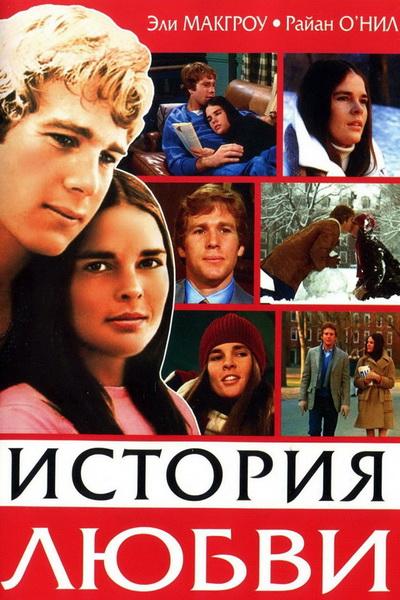 История любви (1970) | Love Story