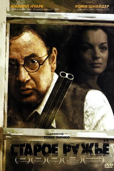 Старое ружье (1975) | Le vieux fusil