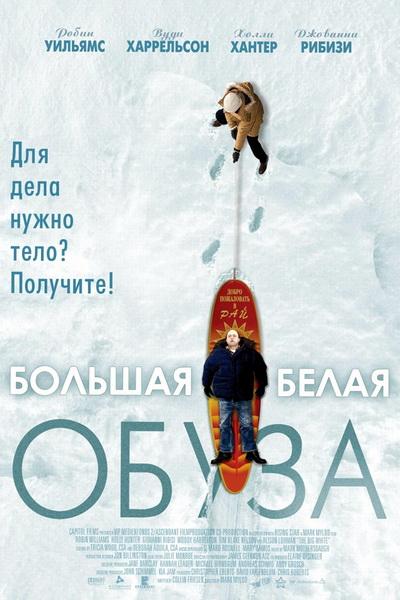 Большая белая обуза (2004) | The Big White