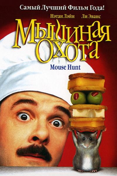 Мышиная охота (1997) | Mousehunt