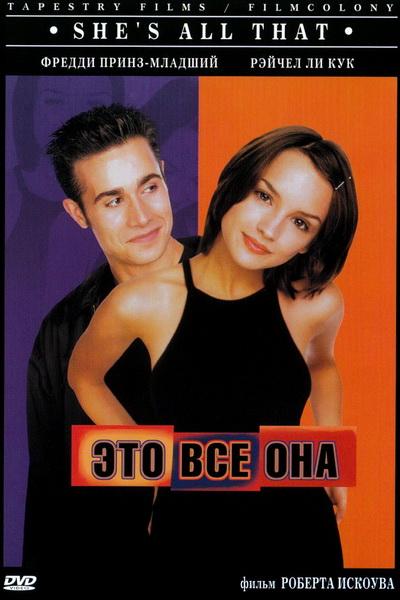 Это всё она (1999) | She's All That