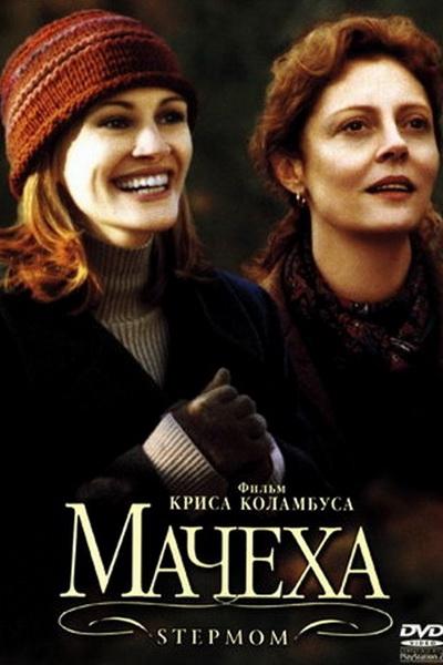 Мачеха (1998) | Stepmom