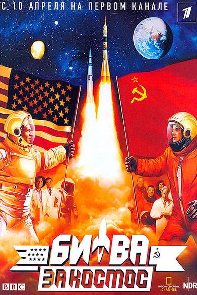 Битва за космос (2005) | Space Race