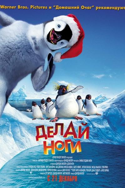 Делай ноги (2006)   Happy Feet