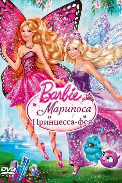 Барби: Марипоса и Принцесса-фея (2013) | Barbie: Mariposa & The Fairy Princess