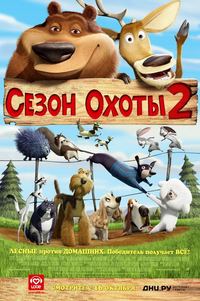 Сезон охоты 2 (2008)   Open Season 2