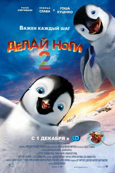 Делай ноги 2 (2011) | Happy Feet Two