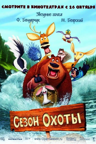 Сезон охоты (2006)   Open Season