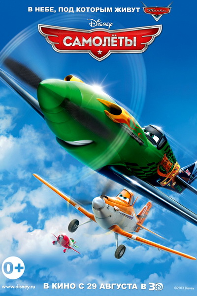 Самолеты (2013)   Planes