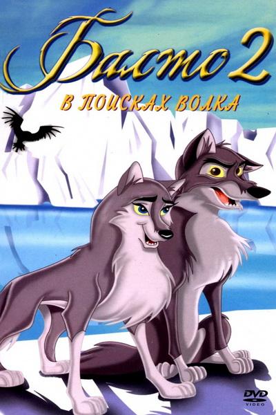 Балто 2: В поисках волка (2002)   Balto: Wolf Quest